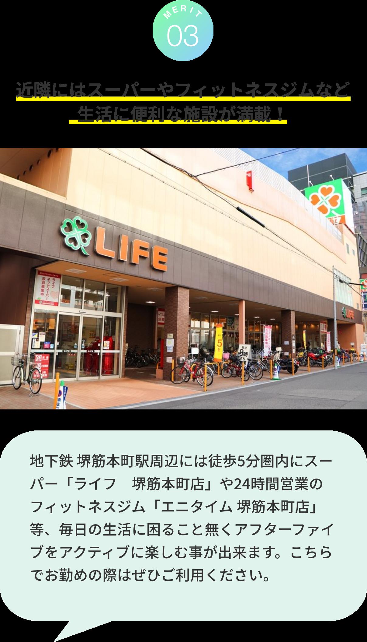 近隣にはスーパーやフィットネスジムなど生活に便利な施設が満載!