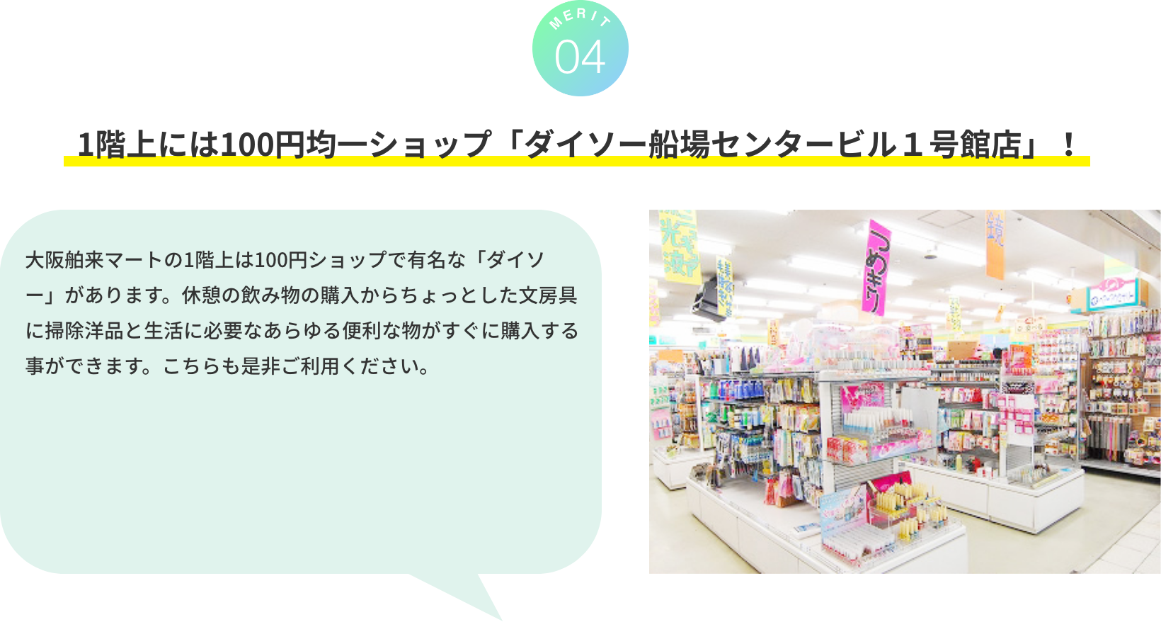 1階上には100円均一ショップ「ダイソー船場センタービル1号館店」!