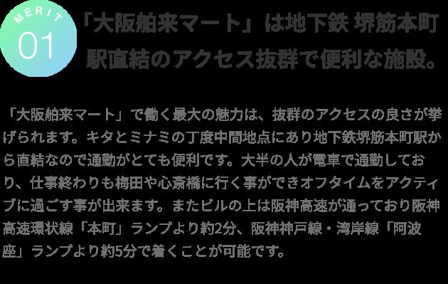 地下鉄「堺筋本町」駅直結